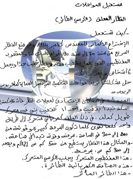 01ArabText1_450