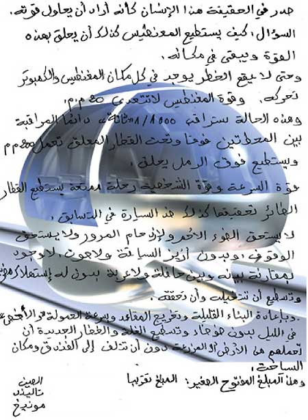 01ArabText2_450